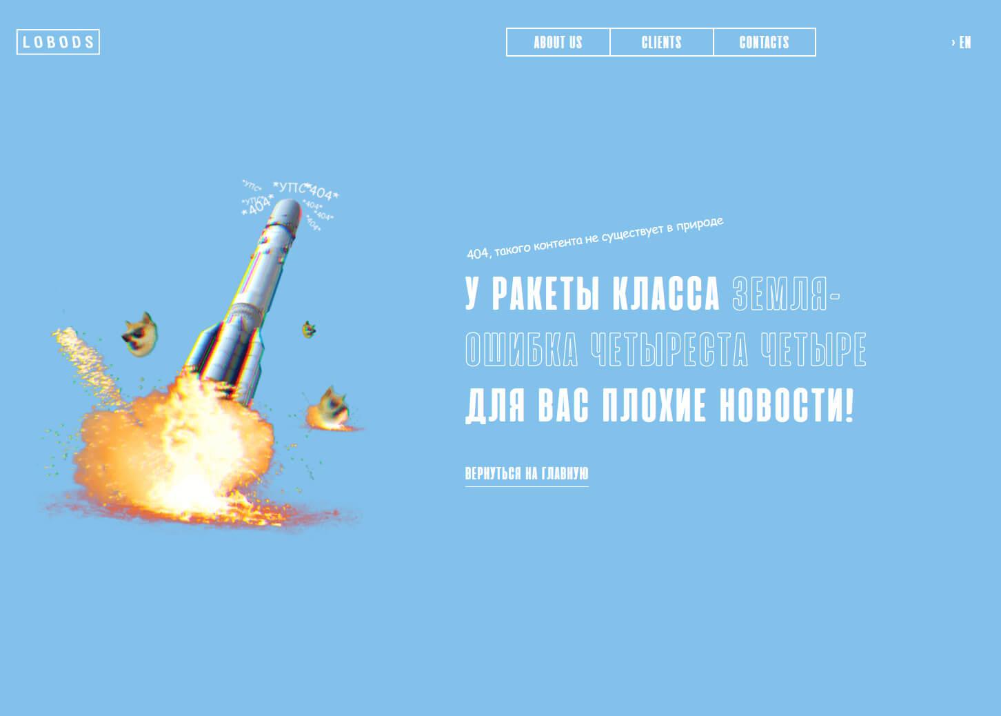 Lobods 404 error page