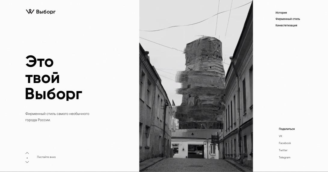 Сделай свой Выборг — Фирменный стиль самого необычного города России