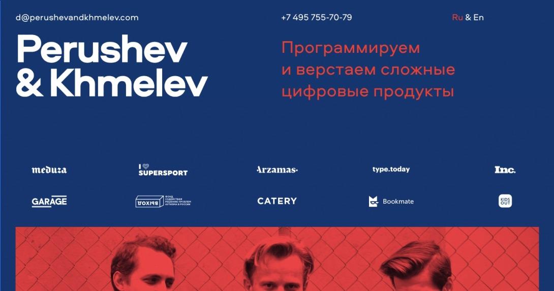 Perushev & Khmelev