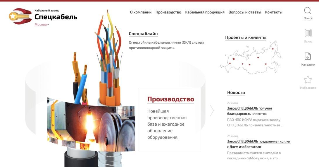 Кабельный завод Спецкабель