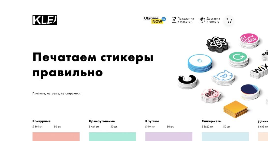 Печать стикеров (Киев, Украина)