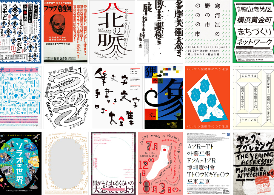 Typography in Japanese posters
