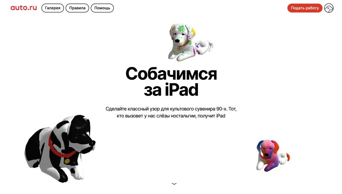 Конкурс «Собачимся за iPad»