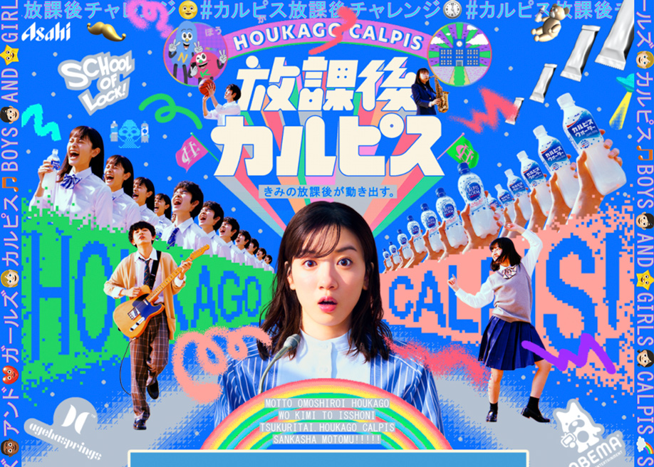 Brutalist and colorful website - Houkago Calpis