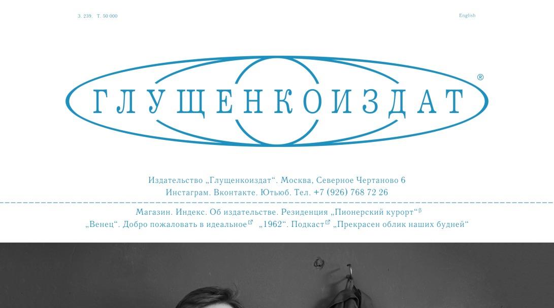 """Издательство """"Глущенкоиздат"""""""