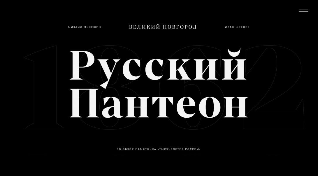 Русский пантеон