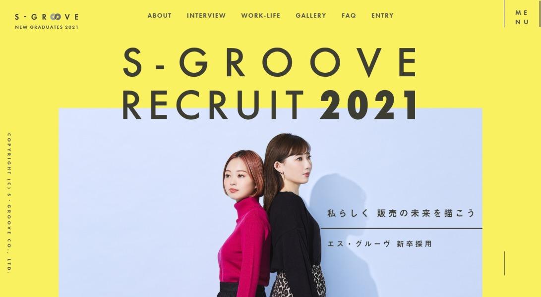 S-GROOVE(エス・グルーヴ)2021新卒採用