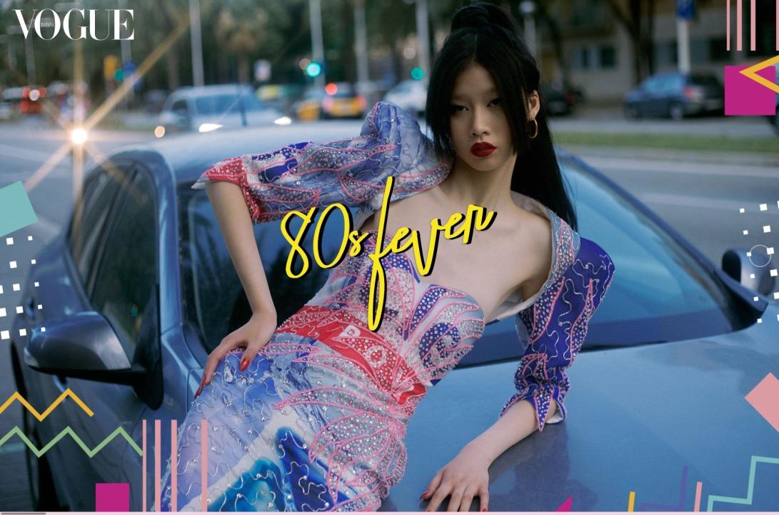 80s Fever