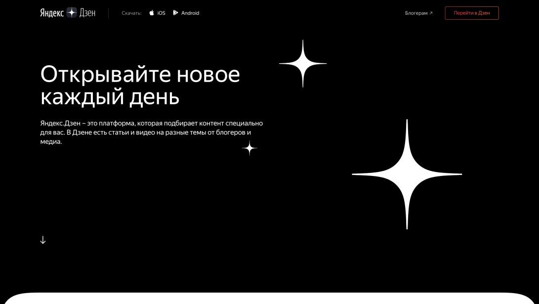 Яндекс Дзен | Открывайте новое каждый день