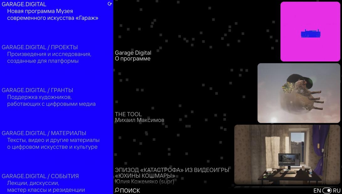 Garage Digital — Новая программа Музея современного искусства «Гараж» • Garage Digital — Новая программа Музея современного искусства «Гараж»