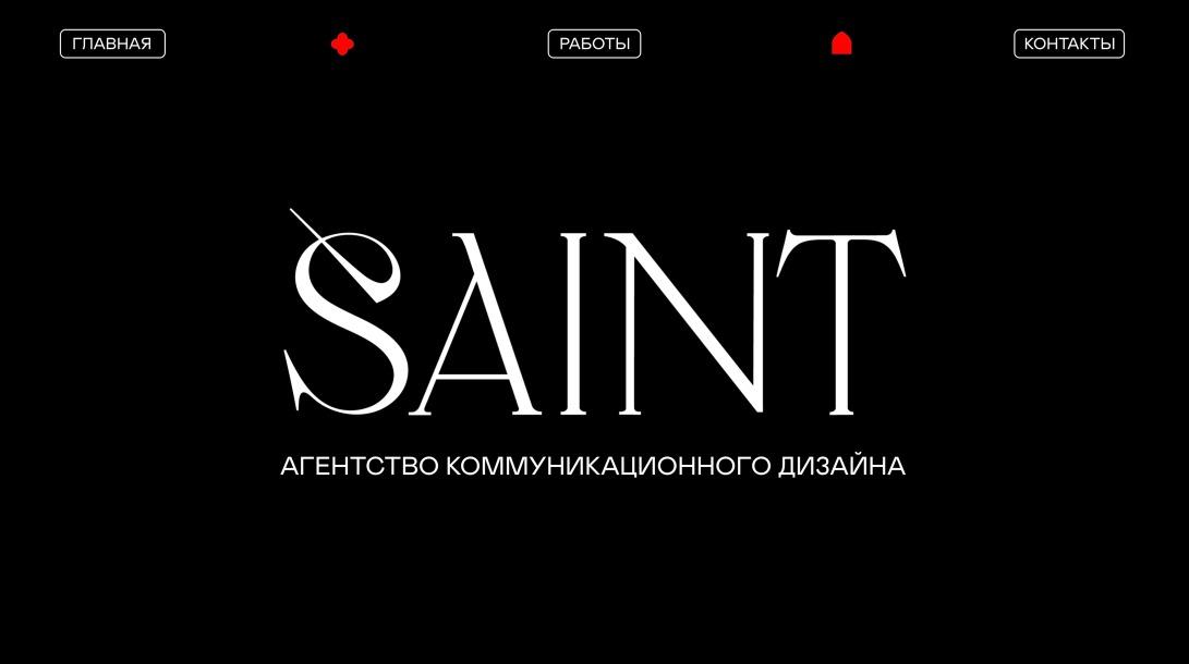 Saint — агентство коммуникационного дизайна