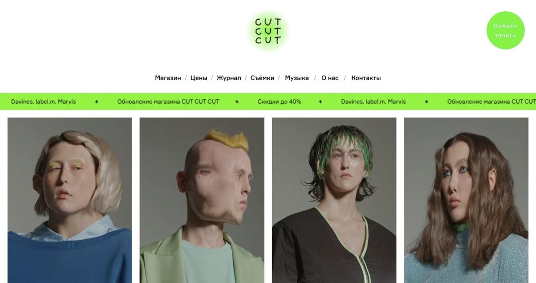CUT CUT CUT