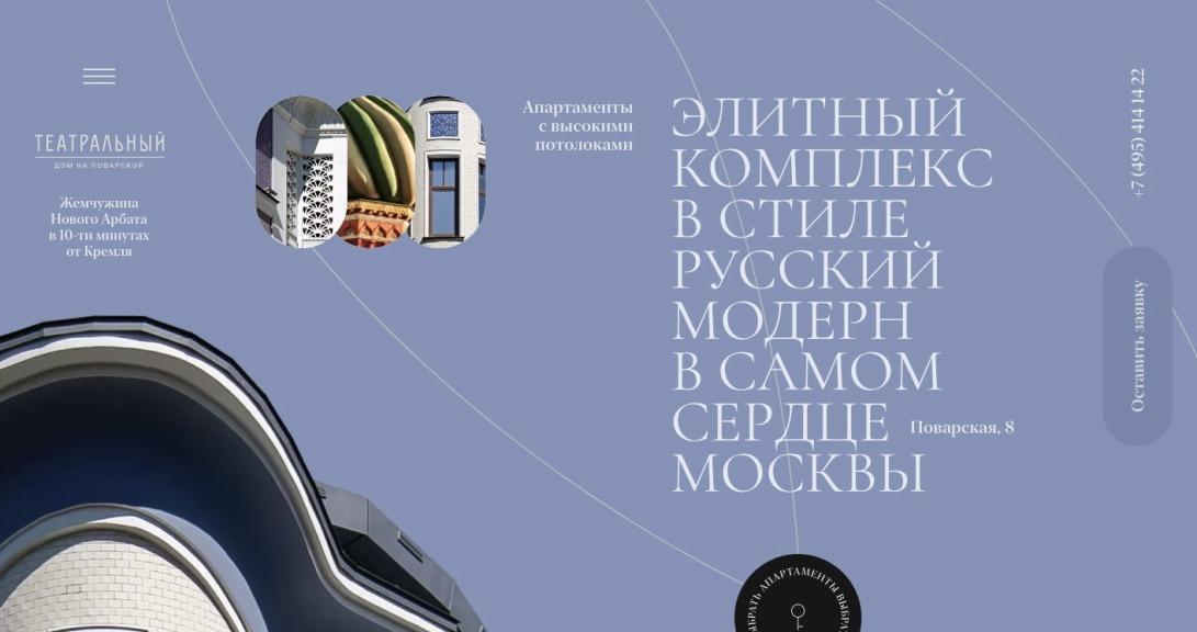 Элитный комплекс в стиле русский модерн в самом сердце Москвы