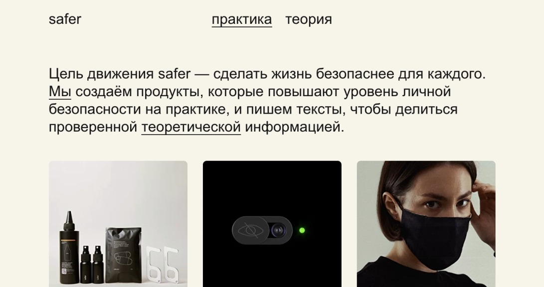 safer — practice