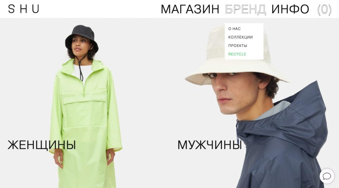 SHU — одежда для повседневной жизни