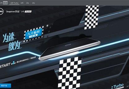 Dell Inspron 14R turbo