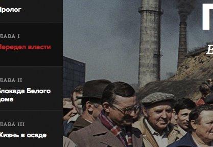 Lenta.ru Special project 1993
