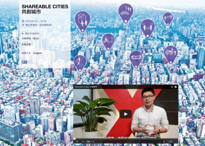 Shareable Cities 共創城市