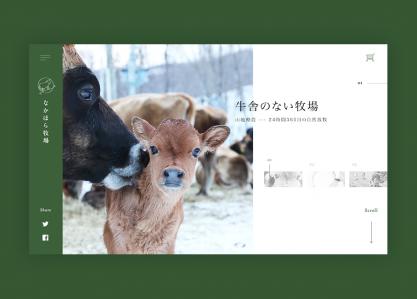 NAKAHORA Farm