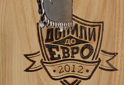 Kuvalda-Patriot EURO 2012 contest
