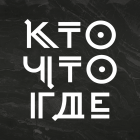 kto-chto-gde.ru