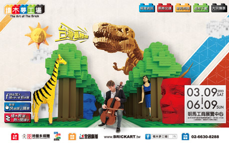 The art of Brickart | Taiwan