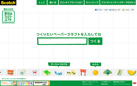 Paper Craft Search Engine