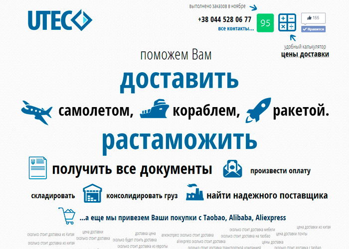 UTEC.info
