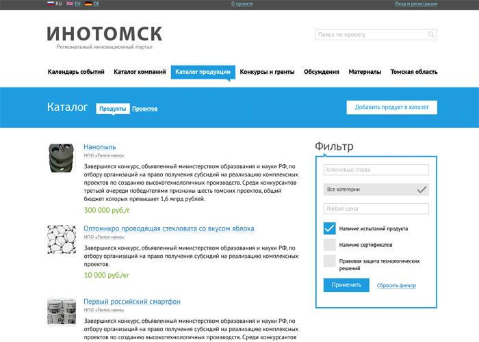 Regional Innovation Portal 'INO Tomsk'