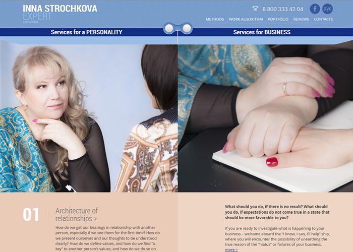 Inna Strochkova. Personal consultant