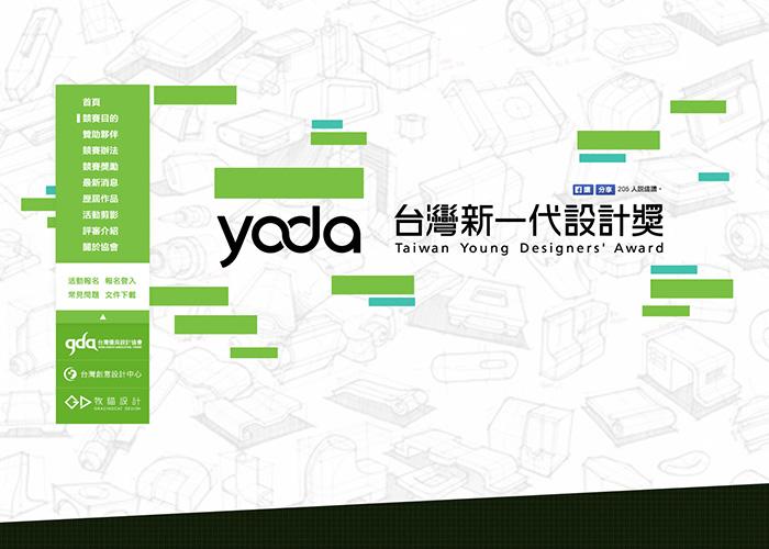 Taiwan Young Designer's Award