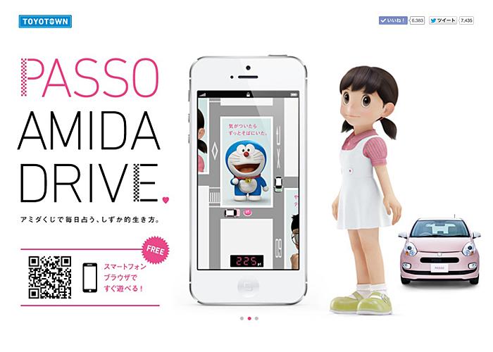TOYOTOWN PASSO AMIDA DRIVE
