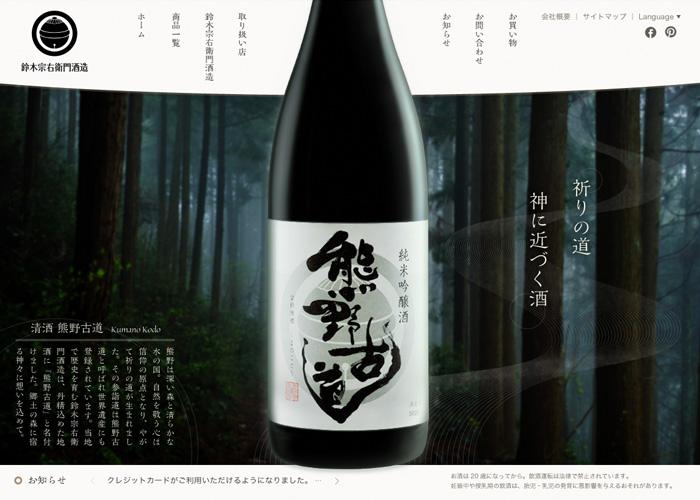 Japanese Sake Kumano Kodo by Suzumon