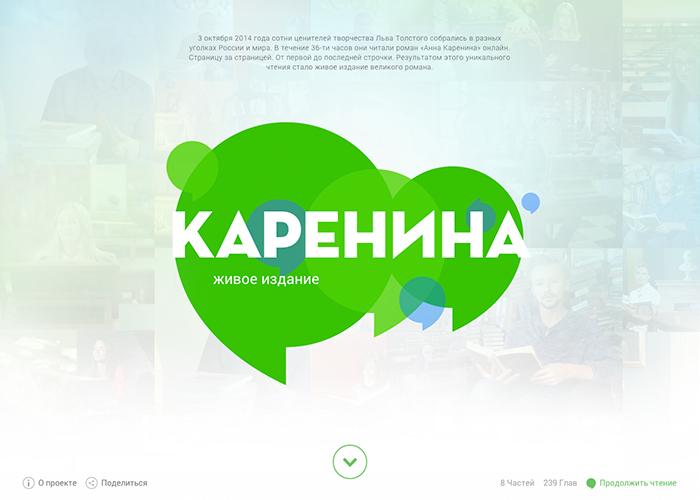 Karenina - The Live Edition
