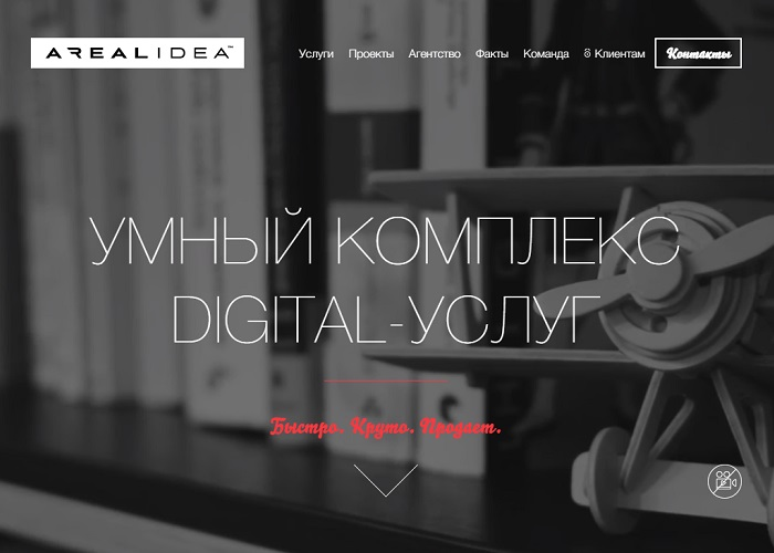 AREALIDEA, Interactive Agency