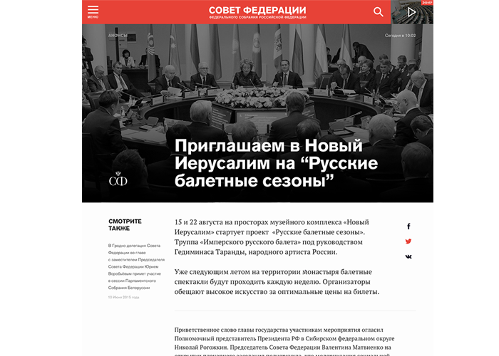 The Russian Federation The Council 22