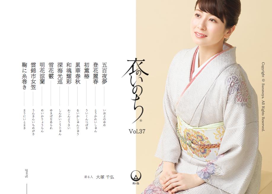 Suzunoya Kinu-no-inochi