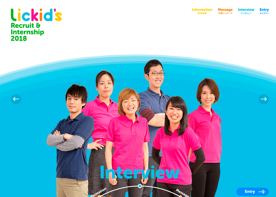 Lickids Inc. Recruit Site