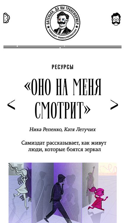 Batenka, you are Transformer