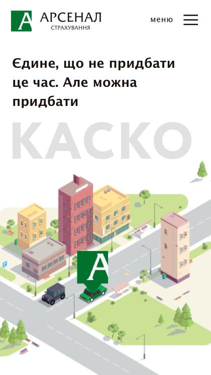 Arsenal Kasko