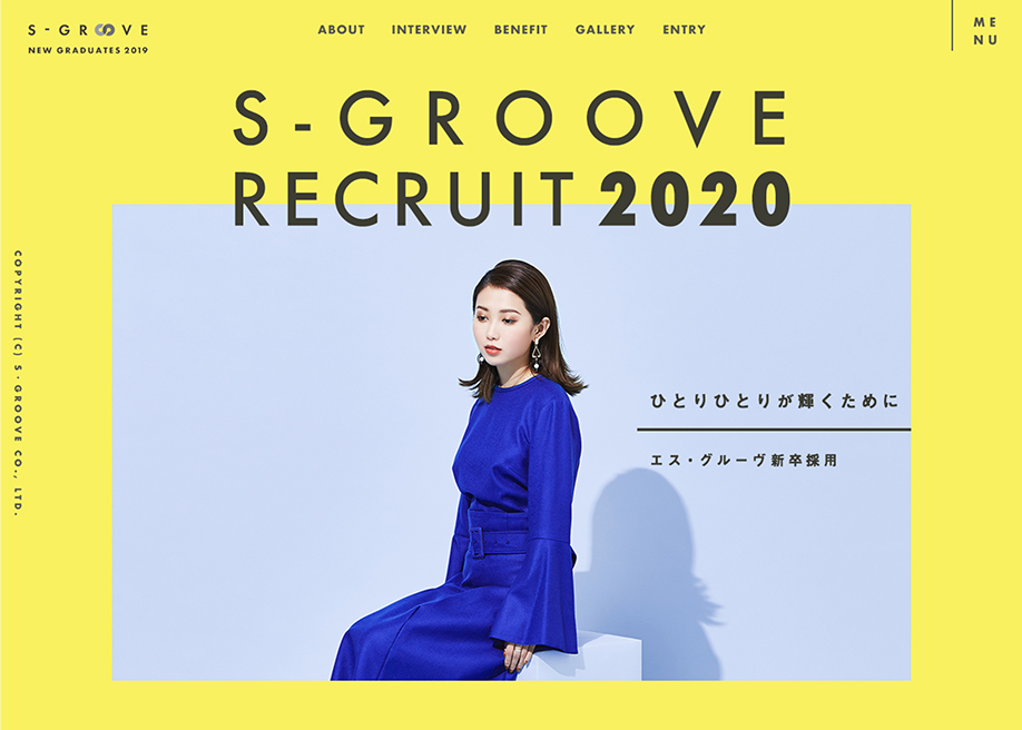 S-GROOVE Recruit 2020