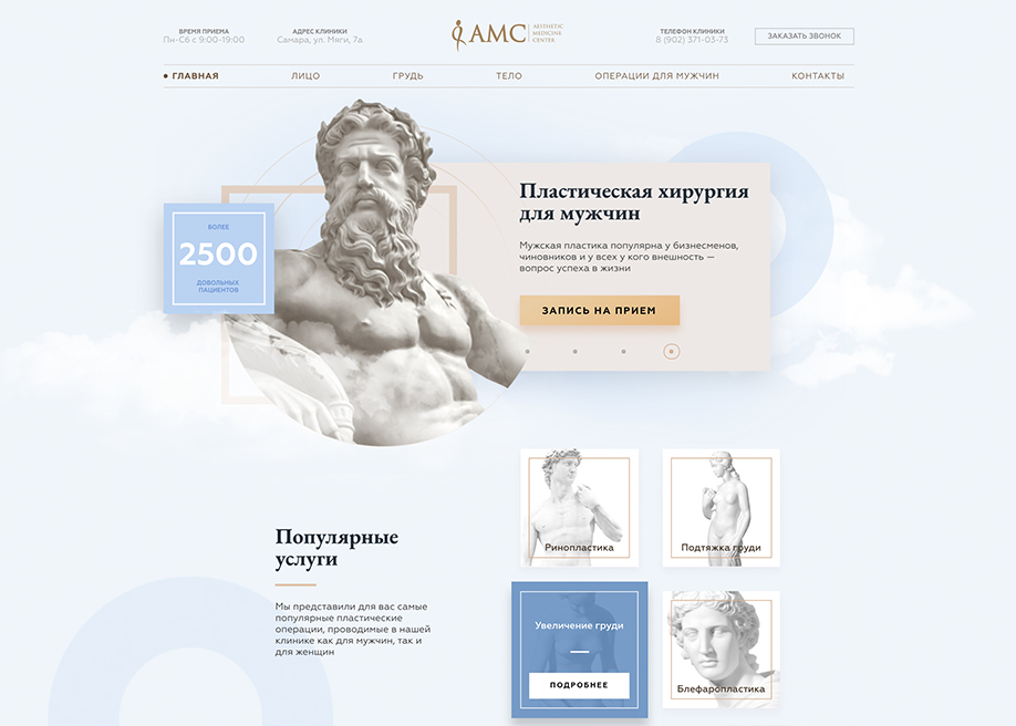 Plastic Surgery — Ushacov M.D.