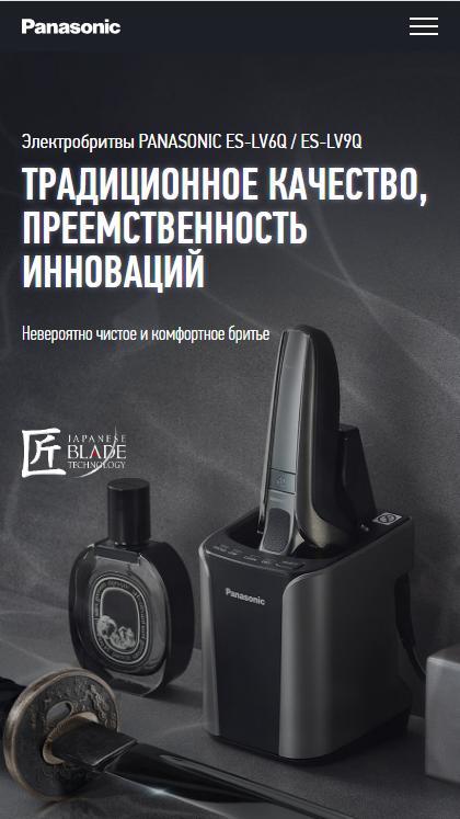 Panasonic: shaver for you