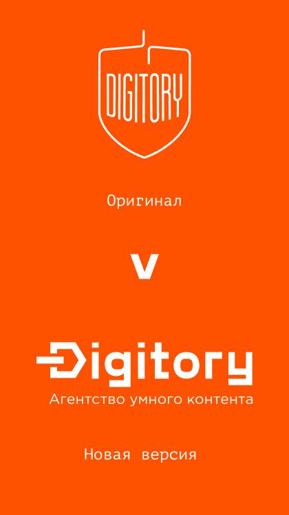 Digitory