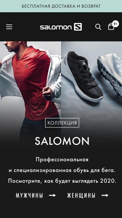 Salomon.ru