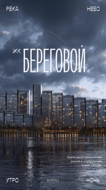 Beregovoy